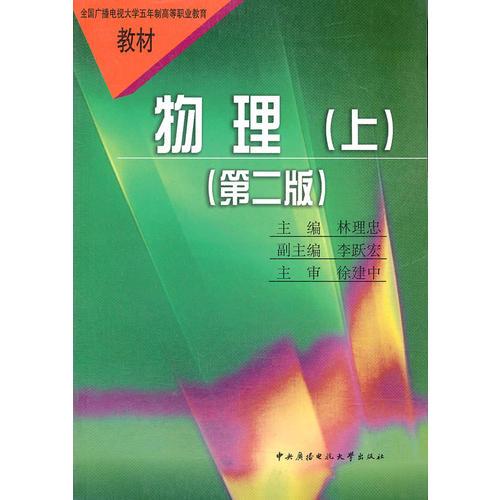 物理(上)(第二版)