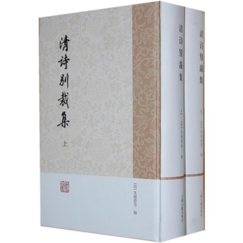 清诗别裁集(全二册)