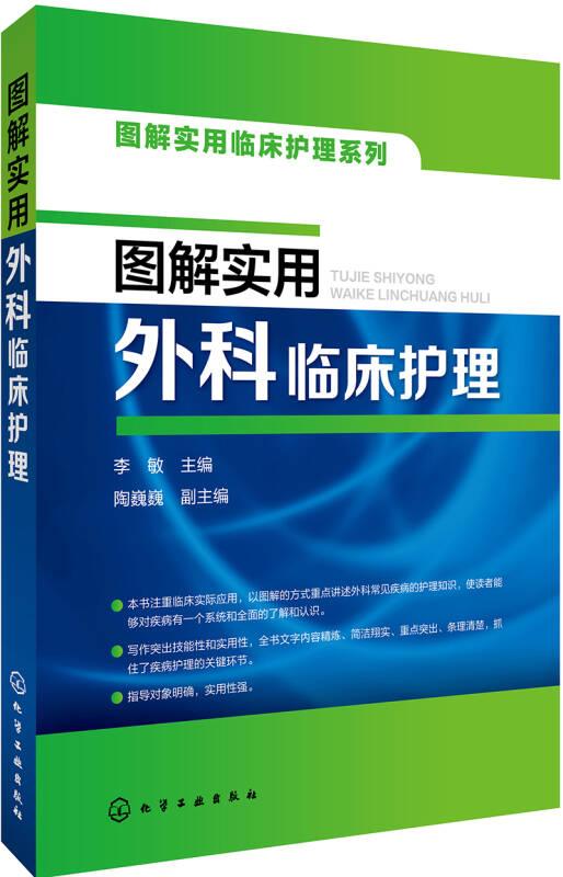 图解实用临床护理系列--图解实用外科临床护理
