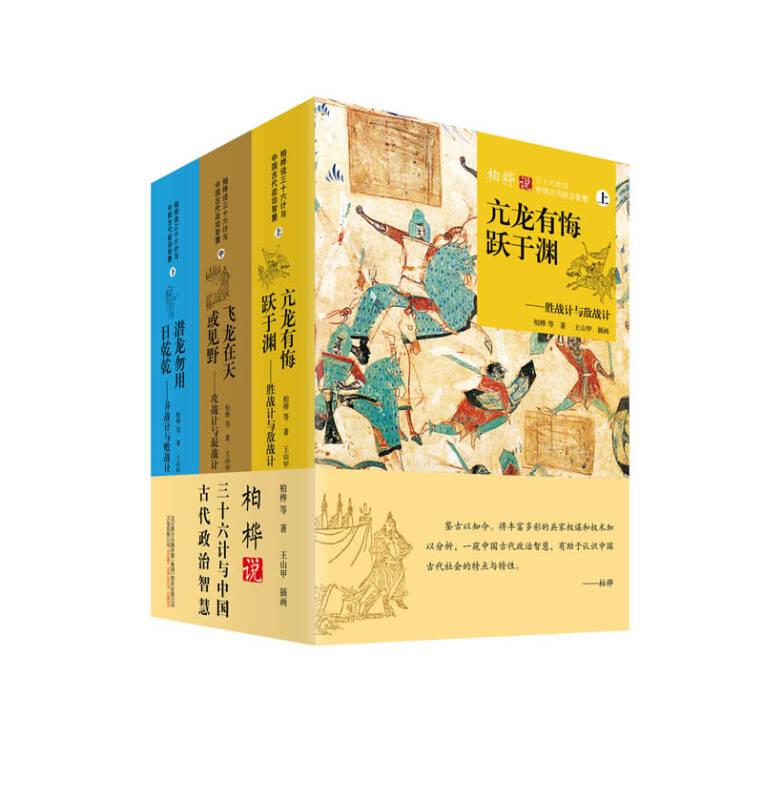 柏桦说三十六计与中国古代政治智慧(全三册)