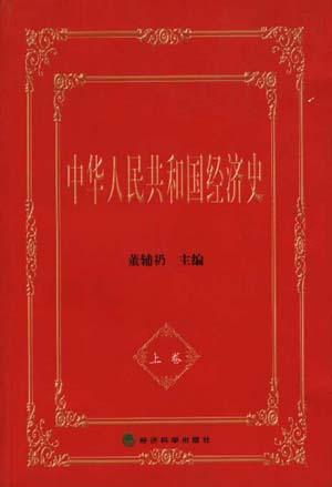 中华人民共和国经济史 上卷