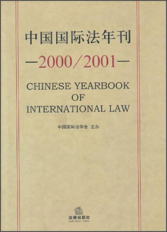 中国国际法年刊(2000/2001)