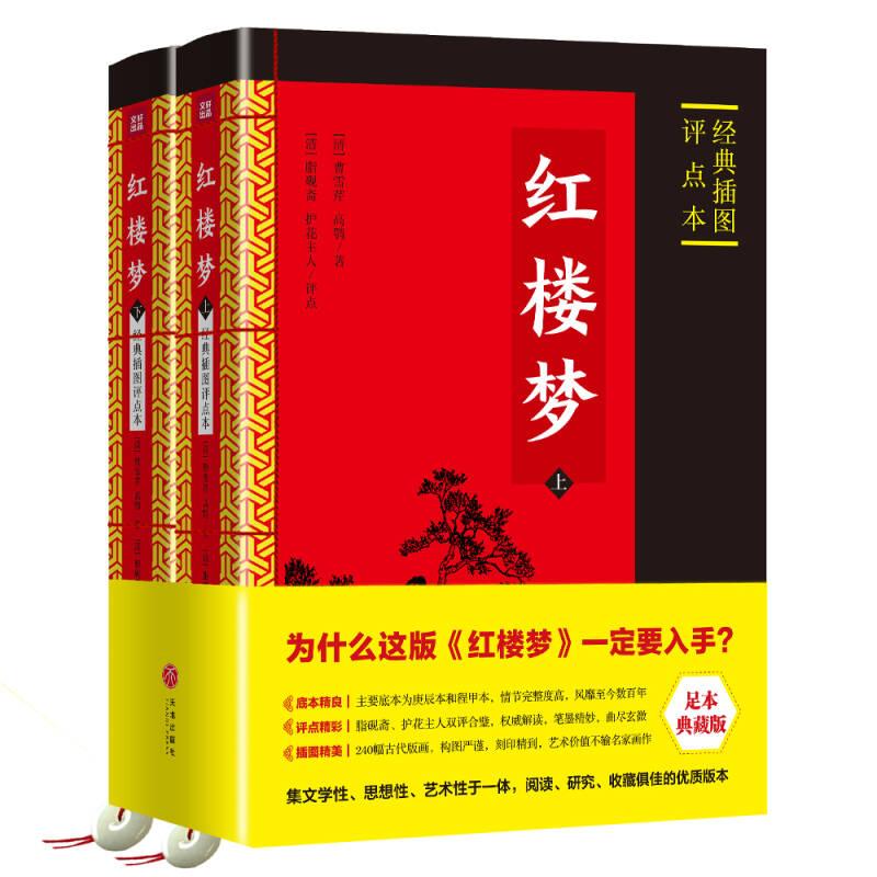 红楼梦 : 经典插图评点本(全二册)(足本典藏版)