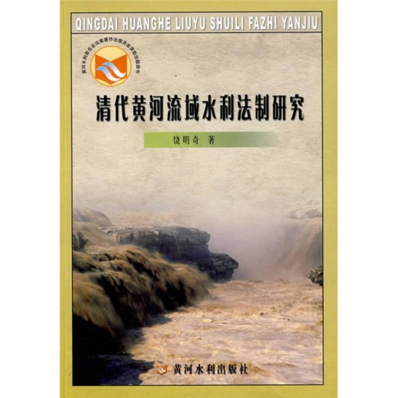 清代黄河流域水利法制研究