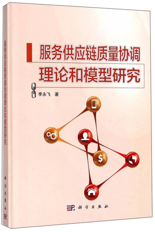 服务供应链质量协调理论和模型研究