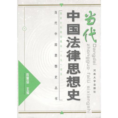 当代中国法律思想史