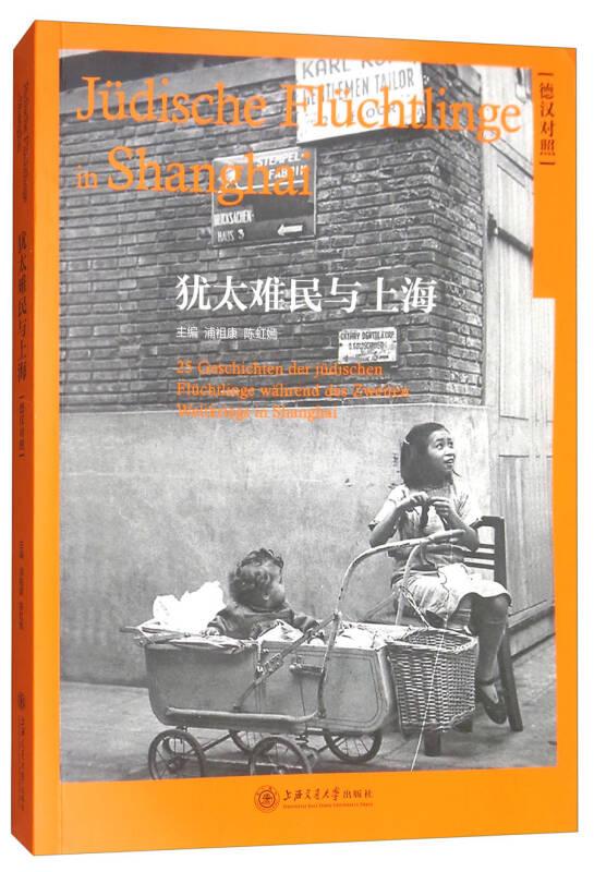 犹太难民与上海(德汉对照)