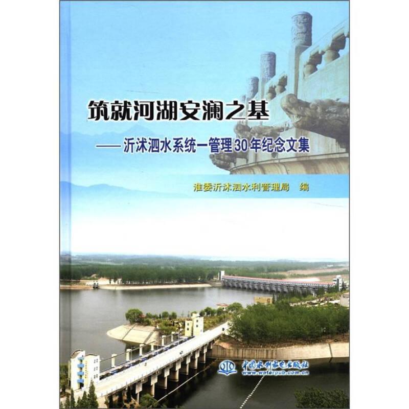 筑就河湖安澜之基:沂沭泗水系统-管理30年纪念文集