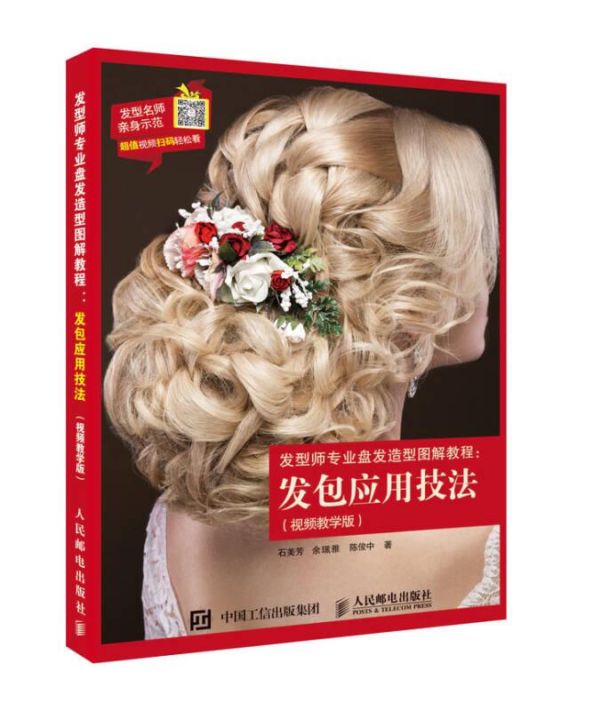 发型师专业盘发造型图解教程:发包应用技法(视频教学版)