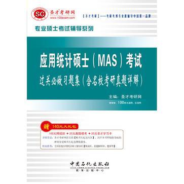 应用统计硕士(MAS)考试过关必做习题集(含名校考研真题详解)