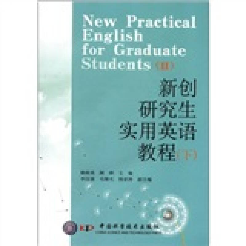 新创研究生实用英语教程(下)
