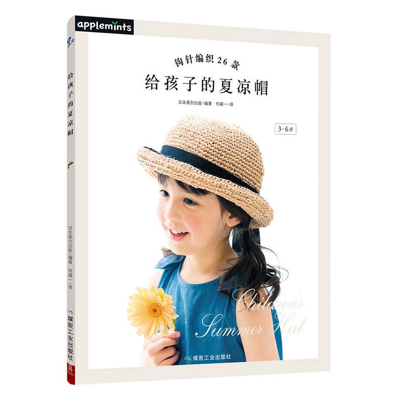 给孩子的夏凉帽