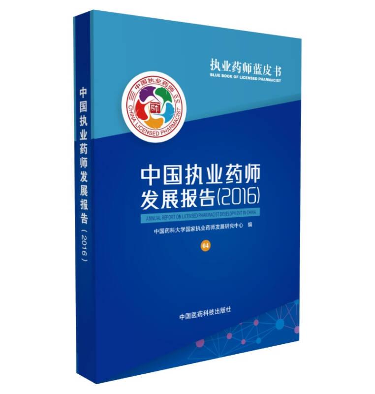 中国执业药师发展报告(2016)执业药师蓝皮书