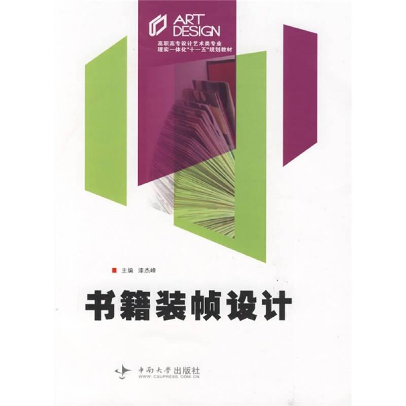 """高职高专设计艺术类专业理实一体化""""十一五""""规划教材:书籍装帧设计"""