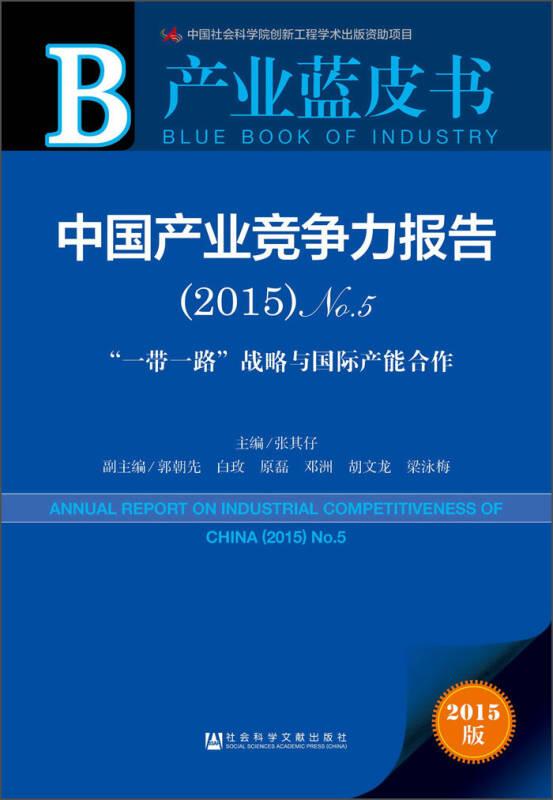 产业蓝皮书:中国产业竞争力报告(2015)No.5