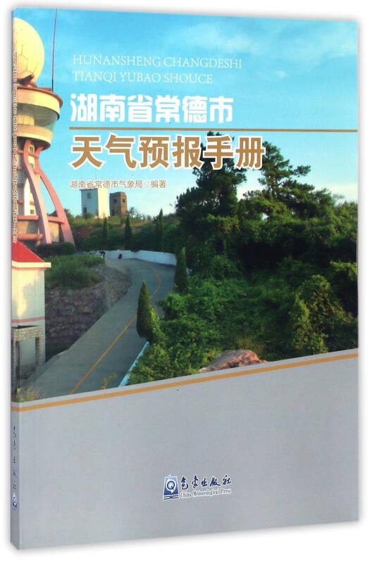 湖南省常德市天气预报手册