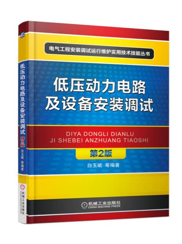 低压动力电路及设备安装调试(第2版)