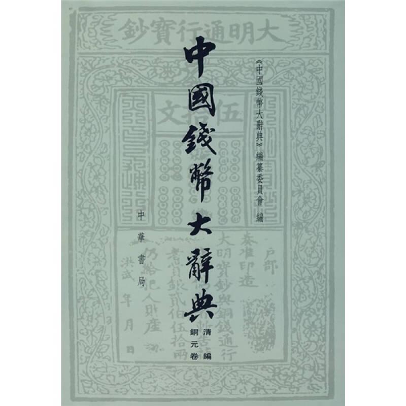 中国钱币大辞典