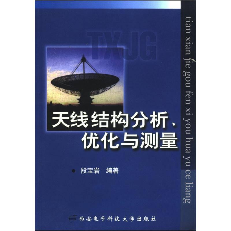 天线结构分析优化与测量