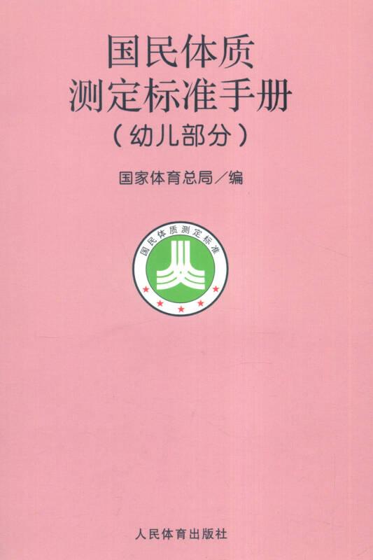国民体质测定标准手册(幼儿部分)