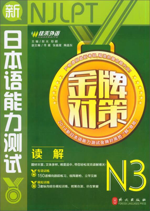 佳禾外语·新日本语能力测试金牌对策:读解N3