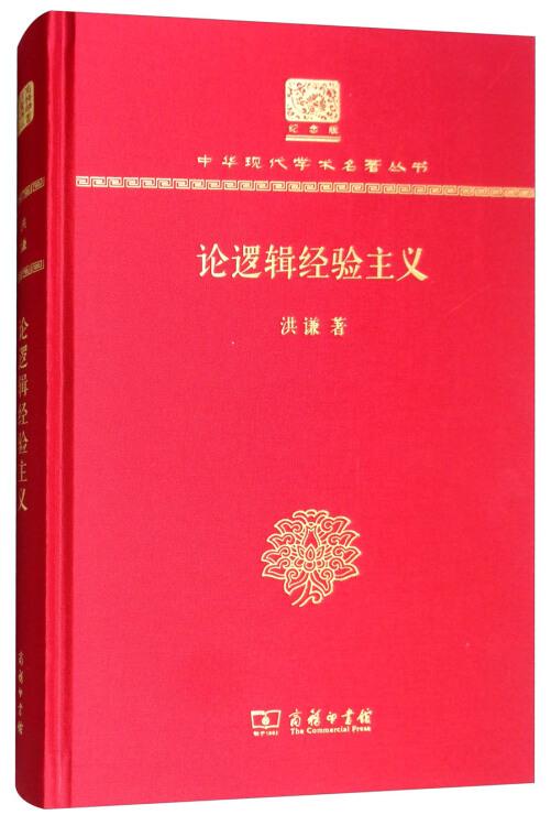论逻辑经验主义(120年纪念版)