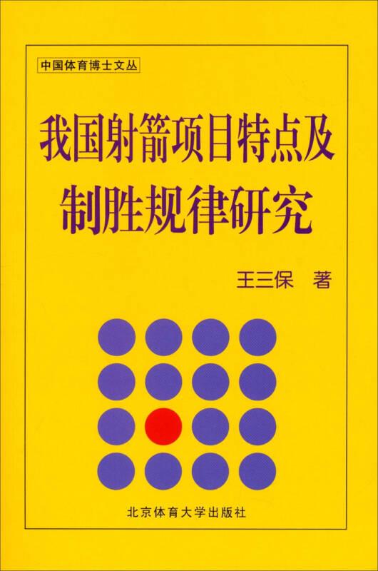 中国体育博士文丛:我国射箭项目特点及制胜规律研究