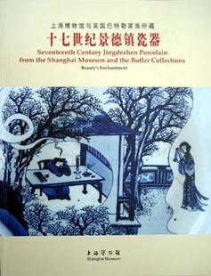 上海博物馆与英国巴特勒家族所藏十七世纪景德镇瓷器