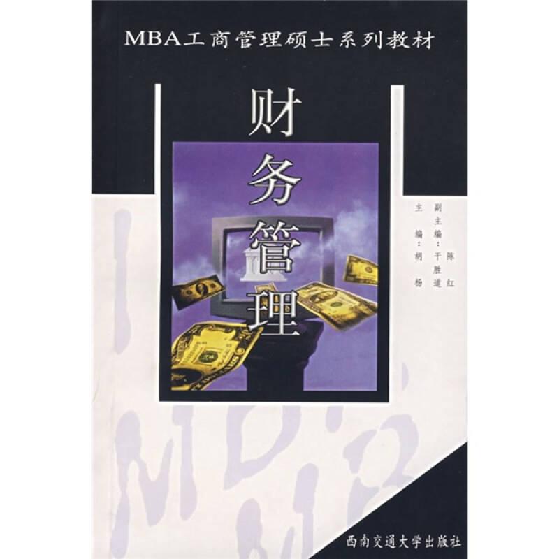 MBA工商管理硕士系列教材:财务管理