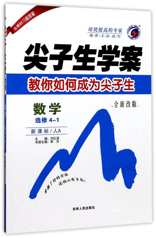 尖子生学案:数学(选修4-1 新课标 人A 全新改版)