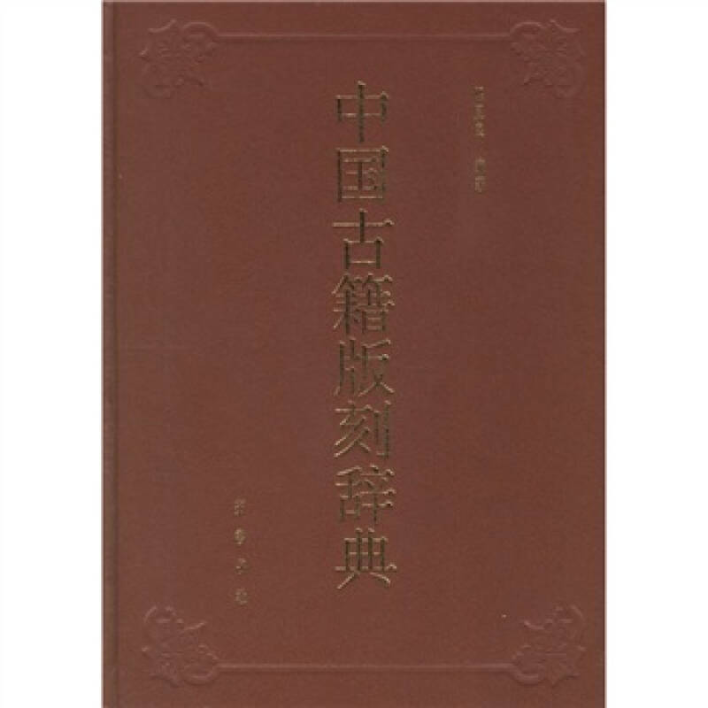 中国古籍版刻辞典