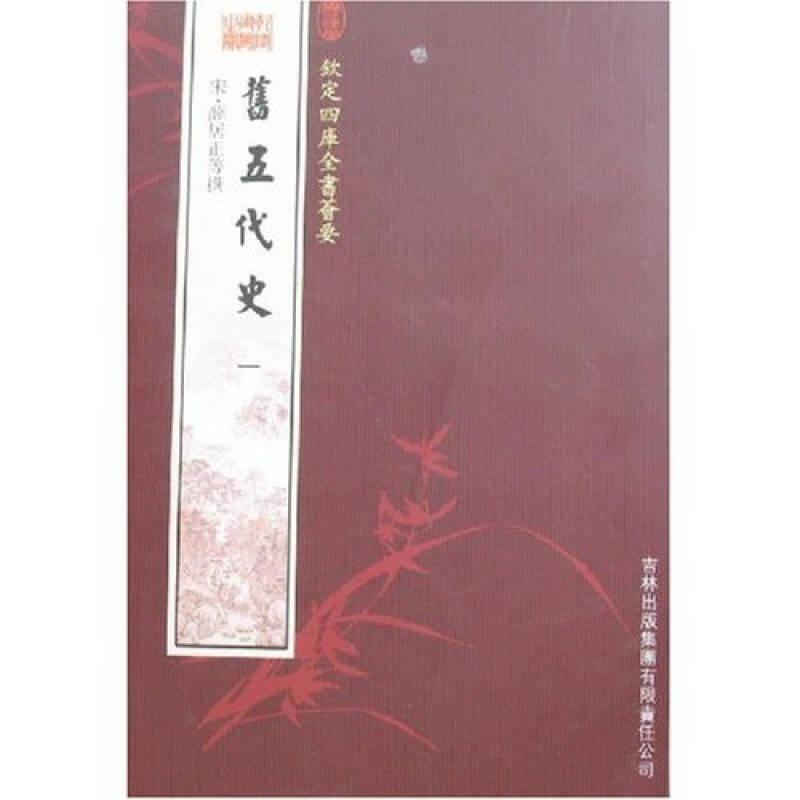 旧五代史(全2册)