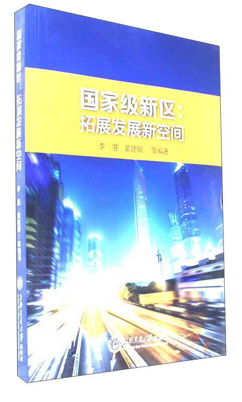 国家级新区:拓展发展新空间