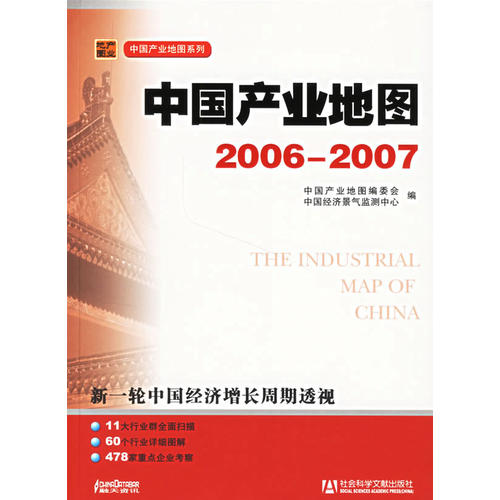 中国产业地图2006-2007
