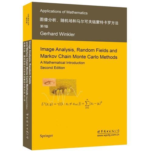 图像分析、随机场和马尔可夫链蒙特卡罗方法 第2版