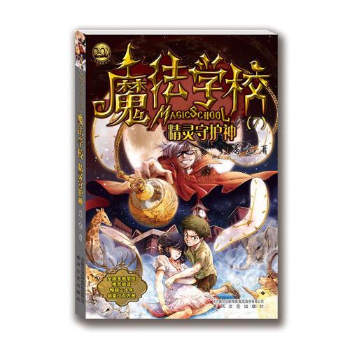 魔法学校7-精灵守护神(经典版)