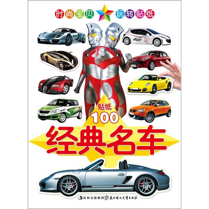 咸蛋超人系列·玩转贴纸:经典名车