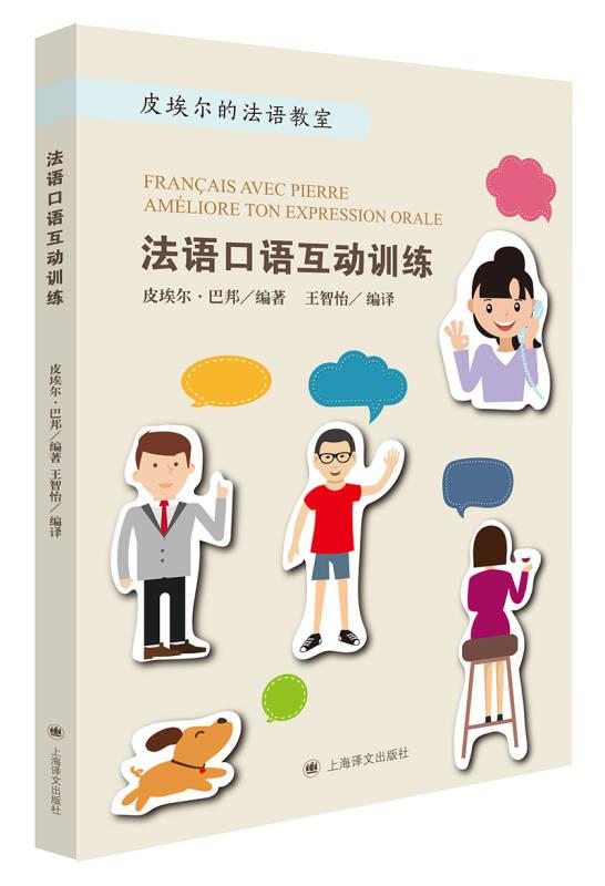 法语口语互动训练(皮埃尔的法语教室)