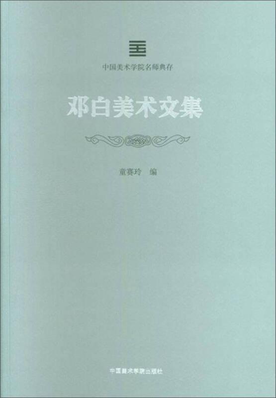 邓白美术文集/中国美术学院名师典存