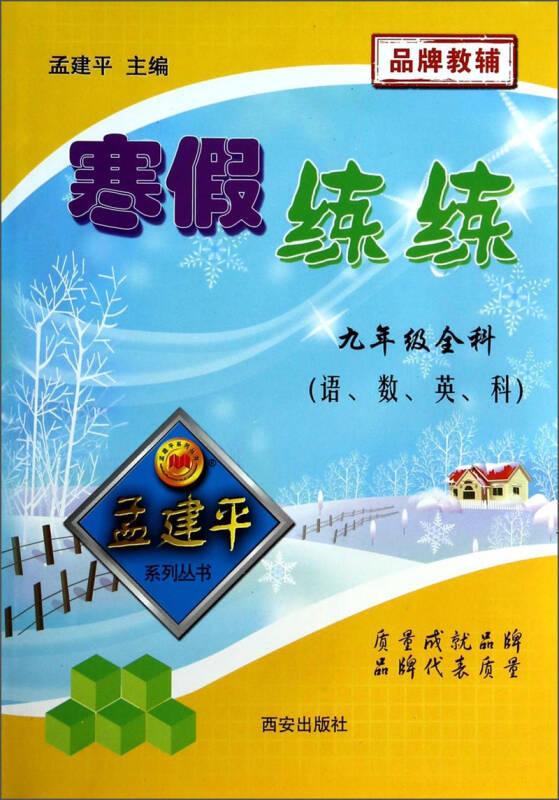 孟建平系列丛书·寒假练练:9年级全科(语、数、英、科)