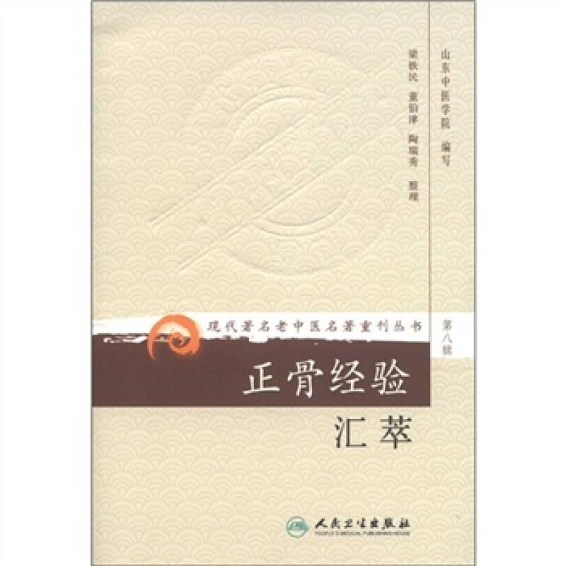 现代著名老中医名著重刊丛书(第八辑)·正骨经验汇萃