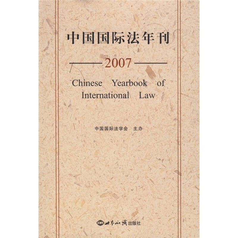 2007中国国际法年刊