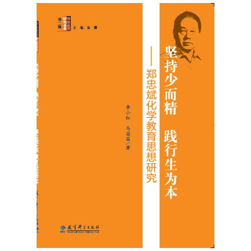 特级教师研究书系 坚持少而精 践行生为本——郑忠斌化学教育思想研究