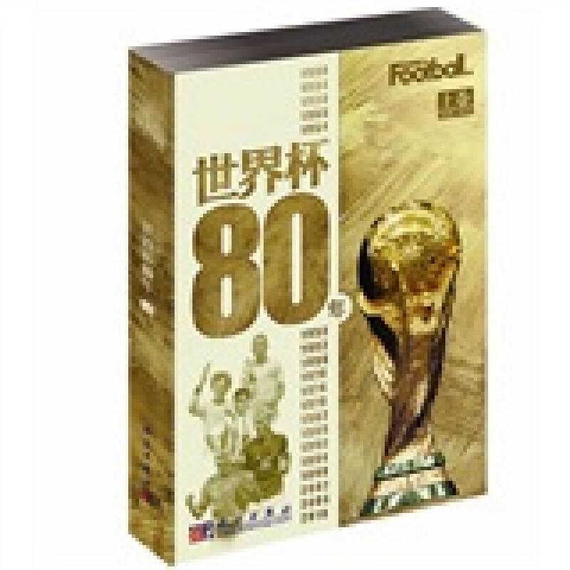 世界杯80年