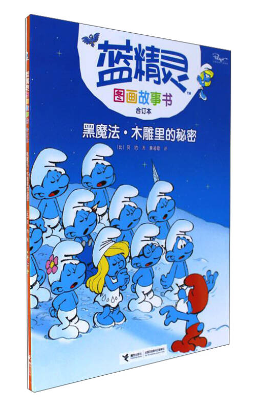 黑魔法 木雕里的秘密(合订本)/蓝精灵图画故事书
