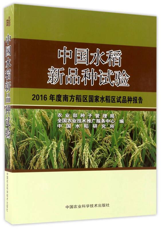 中国水稻新品种试验:2016年度南方稻区国家水稻区试品种报告