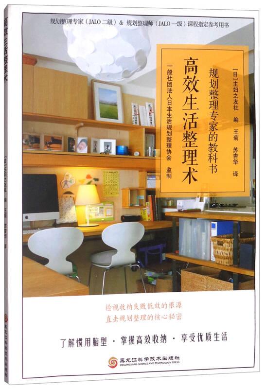 高效生活整理术:规划整理专家的教科书