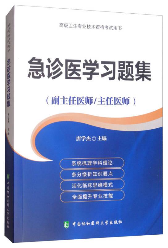 急诊医学习题集(副主任医师/主任医师)/高级卫生专业技术资格考试用书