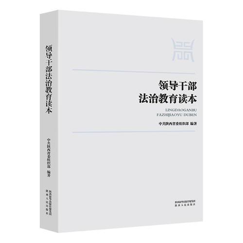 领导干部法治教育读本 (塑造法律精神、培养法律思维、提高法治能力)