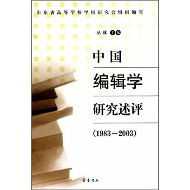 中国编辑学研究述评(1983-2003)